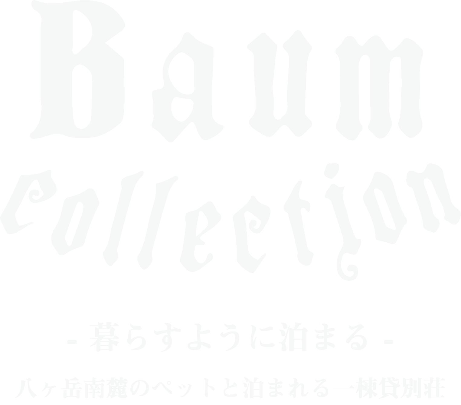 バウムコレクション-ペットと泊まれる八ヶ岳の貸別荘